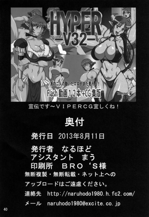 (C84) [Naruho-dou (Naruhodo)] Tsunade no In Kangoku