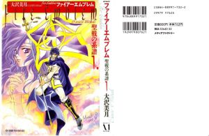 Fire Emblem: Seisen no Keifu: vol.1 chapter 1