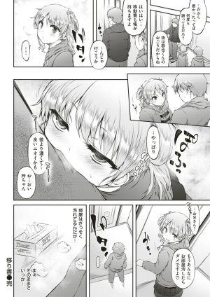 COMIC Kairakuten BEAST 2018-02 - part 13
