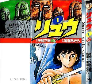 Ryuu: vol.1 chapter 1